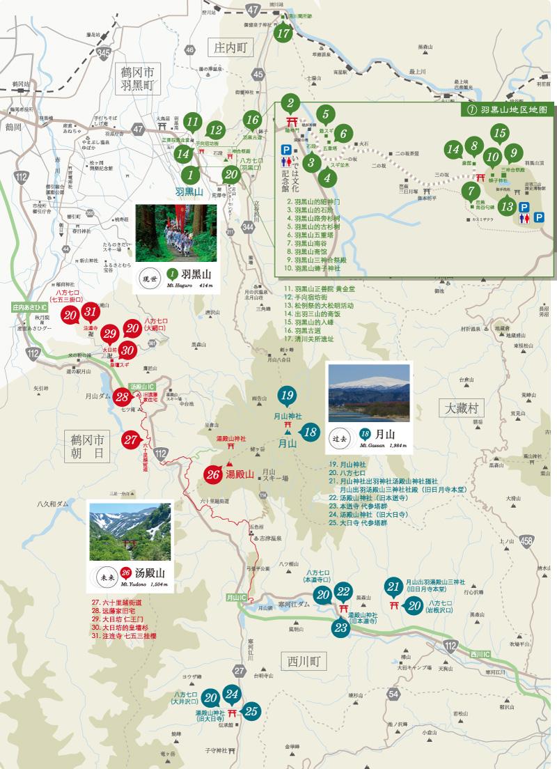 日本遺産出羽三山エリアマップ