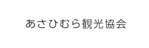 あさひむら観光協会