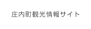 庄内町観光情報サイト