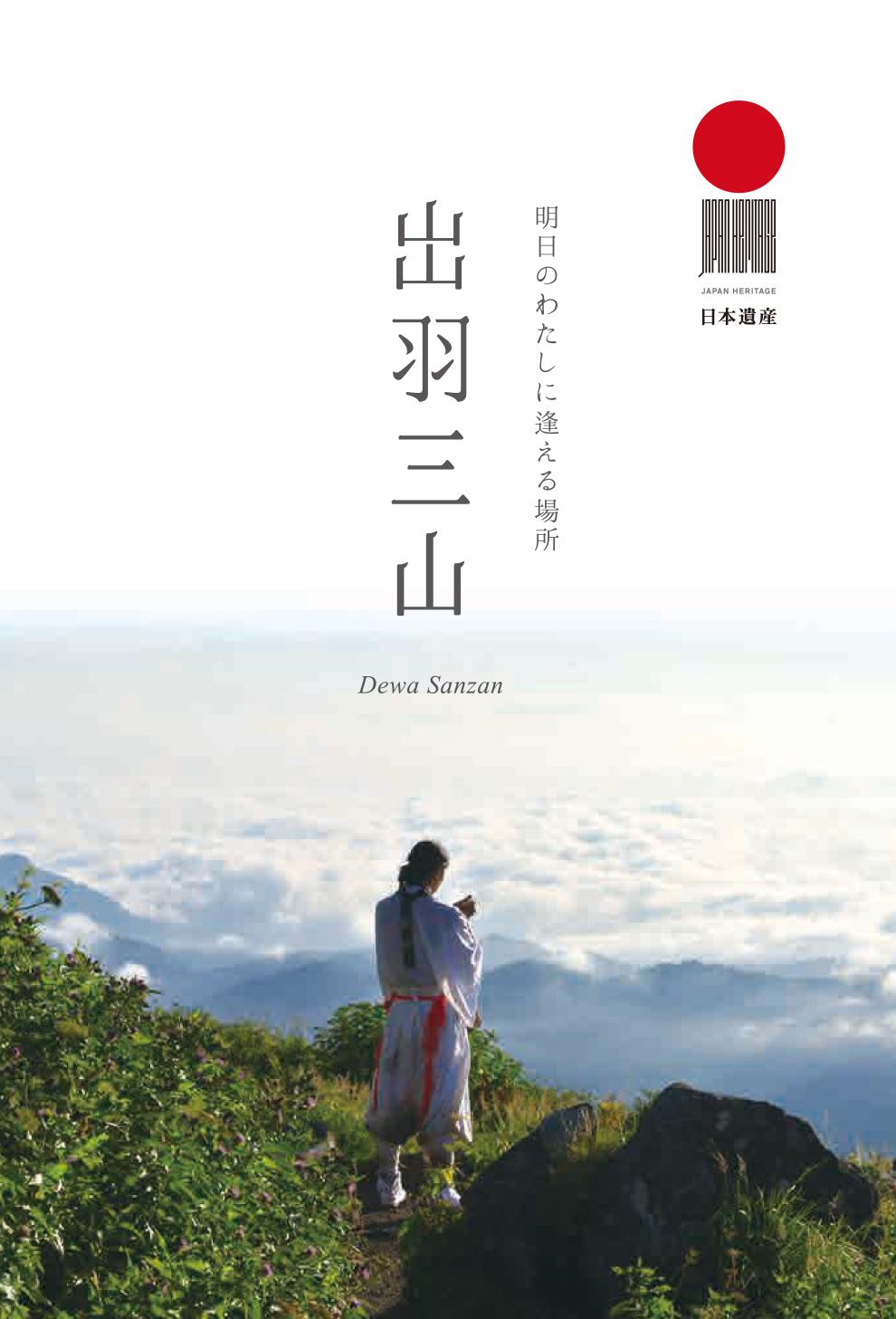 出羽三山「生まれかわりの旅」パンフレット